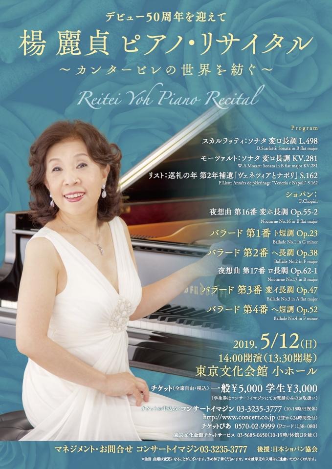 コンサートイマジン 楊 麗貞ピアノ・リサイタル