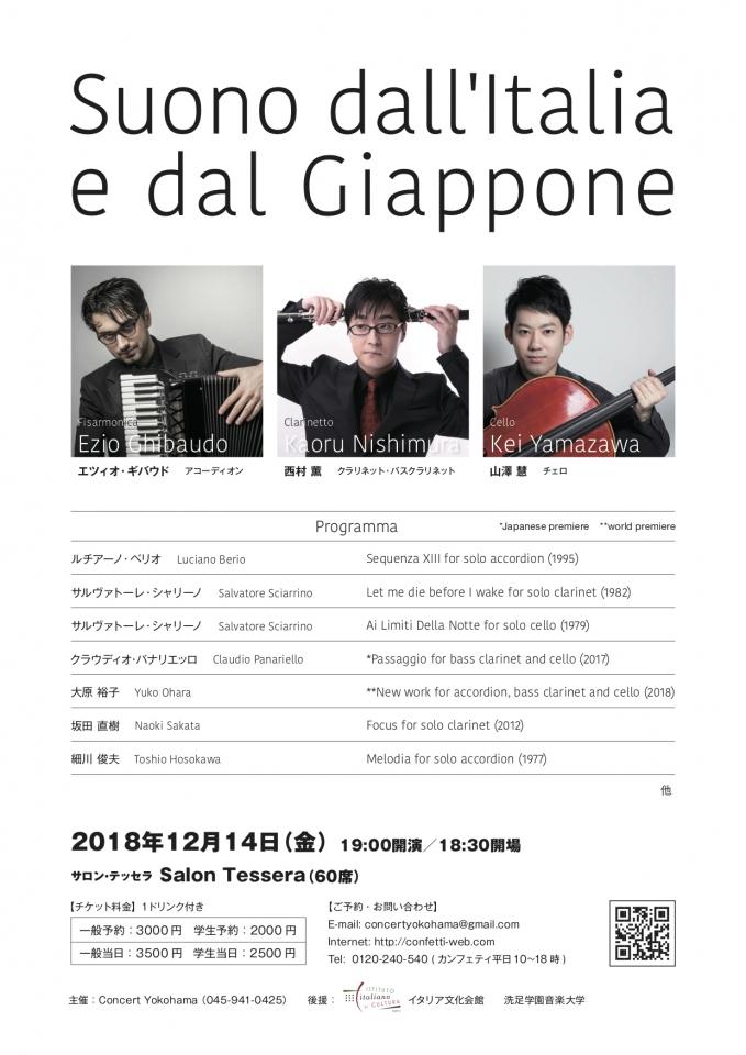 コンサート 横浜 Suono dall'Italia e dal Giappone