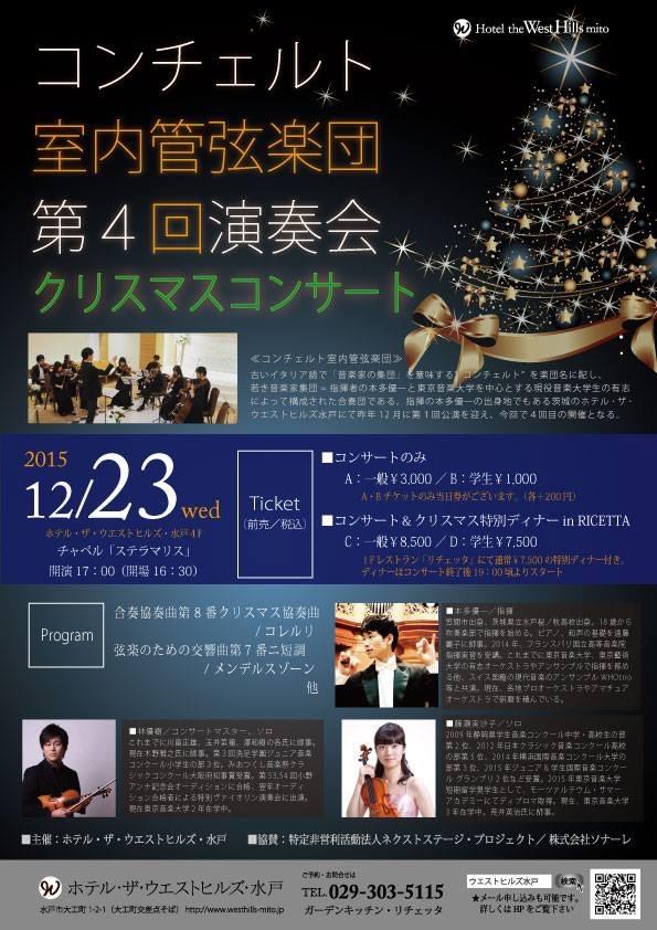 コンチェルト室内管弦楽団 第4回演奏会 クリスマスコンサート