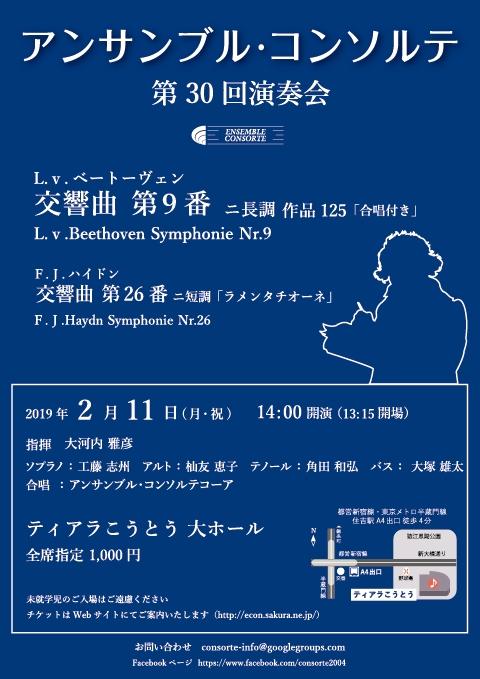 アンサンブル・コンソルテ 第30回演奏会