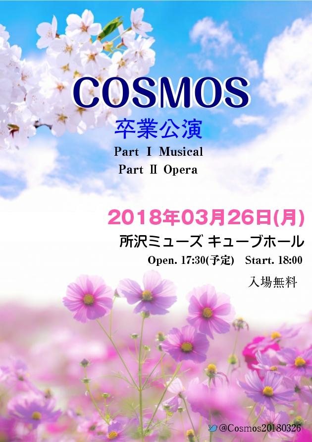 COSMOS 卒業公演