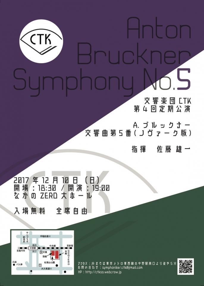 交響楽団CTK 第4回定期公演