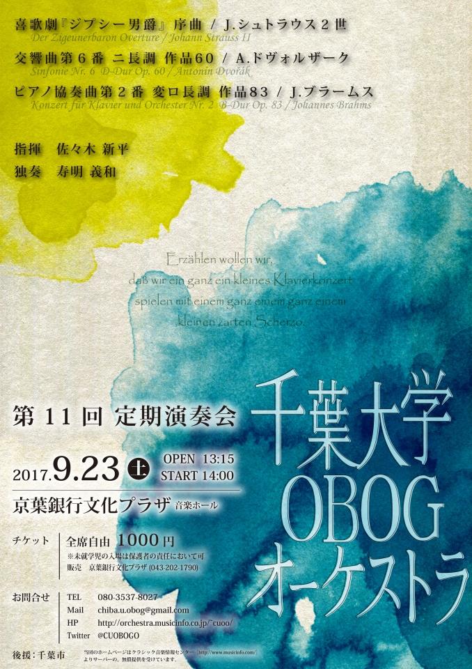 千葉大学OBOGオーケストラ 第11回定期演奏会