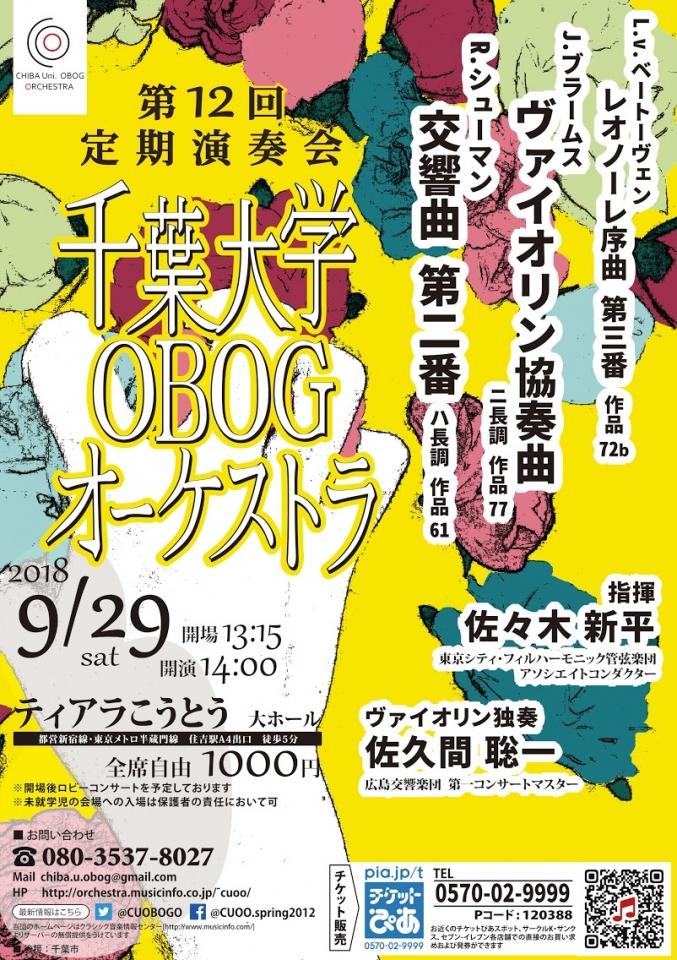 千葉大学OBOGオーケストラ 第12回定期演奏会