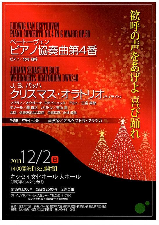 信濃楽友会合唱団 J.S. バッハ「クリスマス・オラトリオ」演奏会