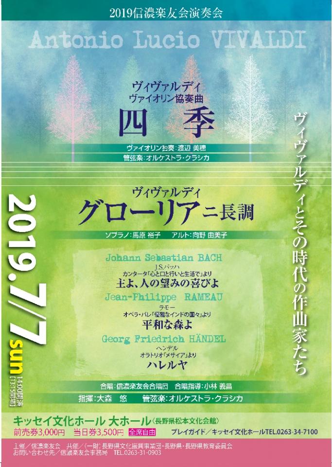 信濃楽友会 2019信濃楽友会演奏会「ヴィヴァルディとその時代の作曲家たち」