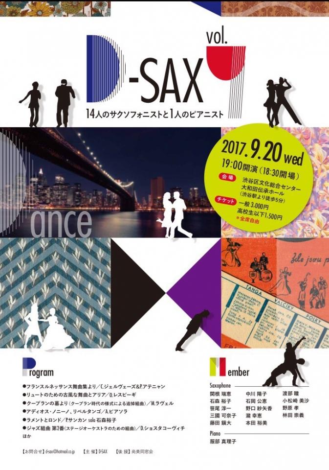D-SAX  14人のサクソフォニストと1人のピアニスト vol.9