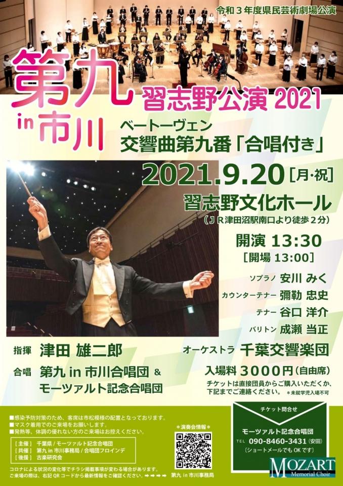 第九in市川合唱団 「第九in市川」 習志野公演2021