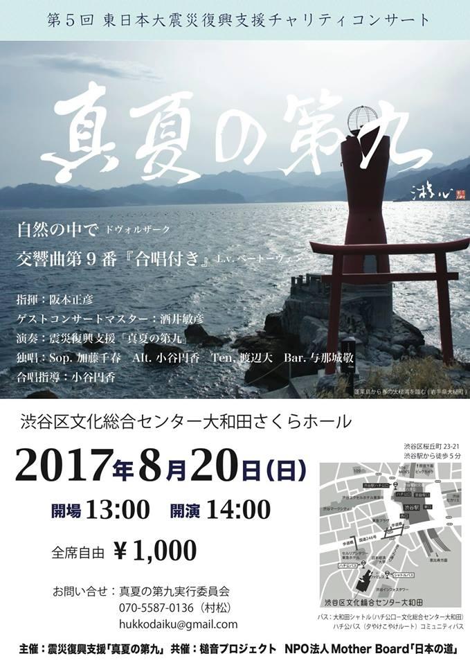 震災復興支援「真夏の第九」チャリティーコンサート 第5回演奏会