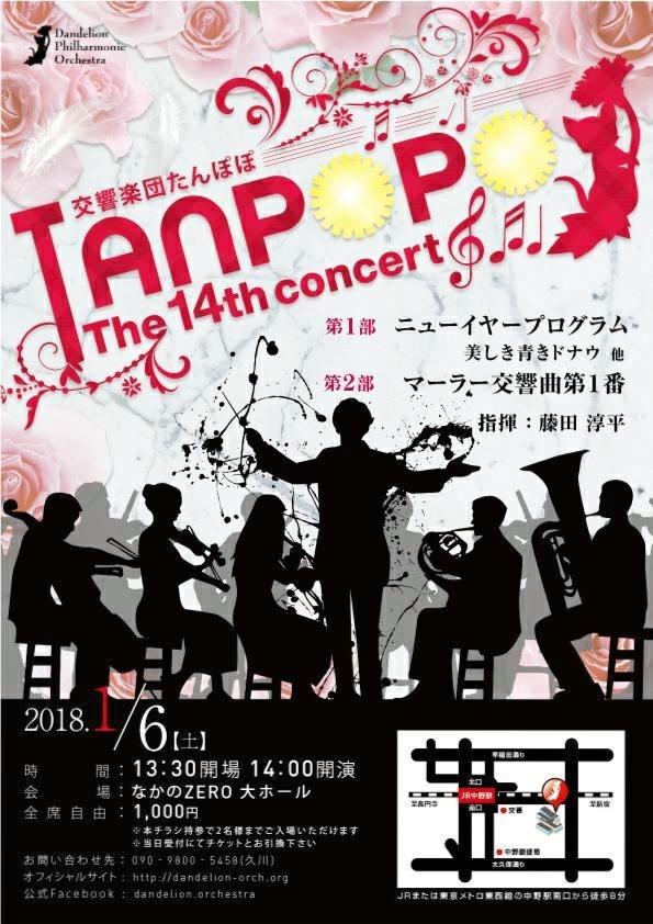 交響楽団たんぽぽ 第14回演奏会