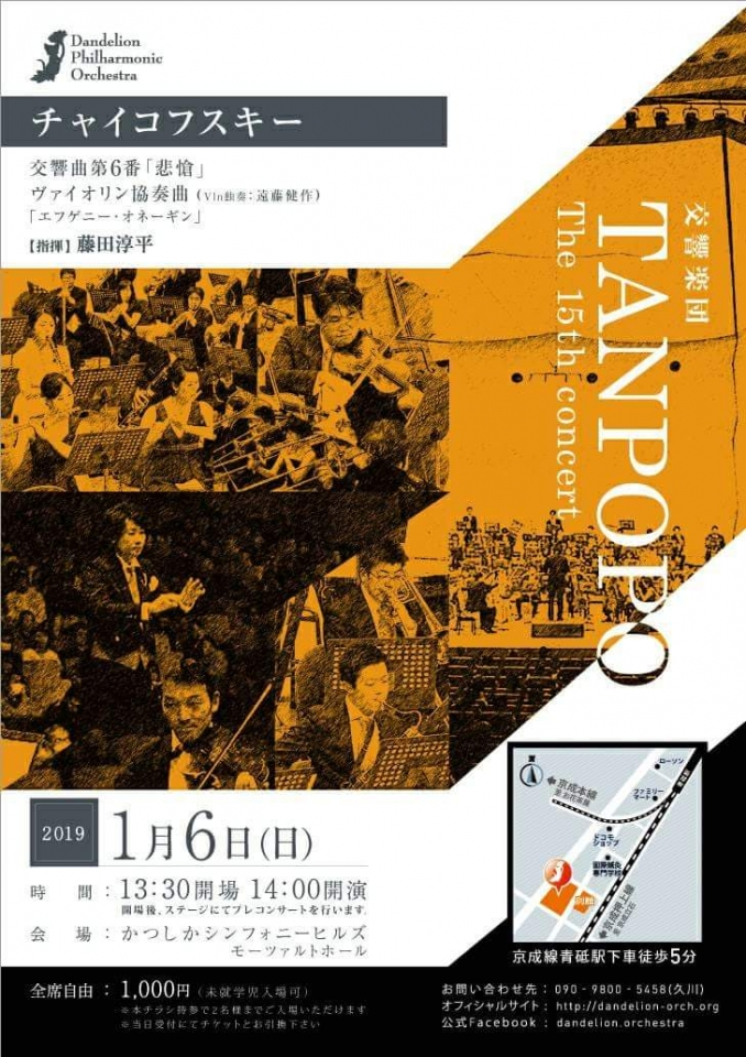 交響楽団たんぽぽ 第15回演奏会