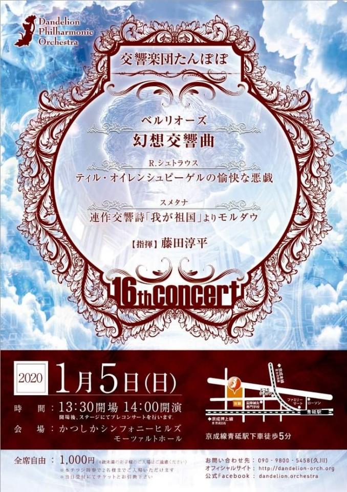 交響楽団たんぽぽ 第16回演奏会