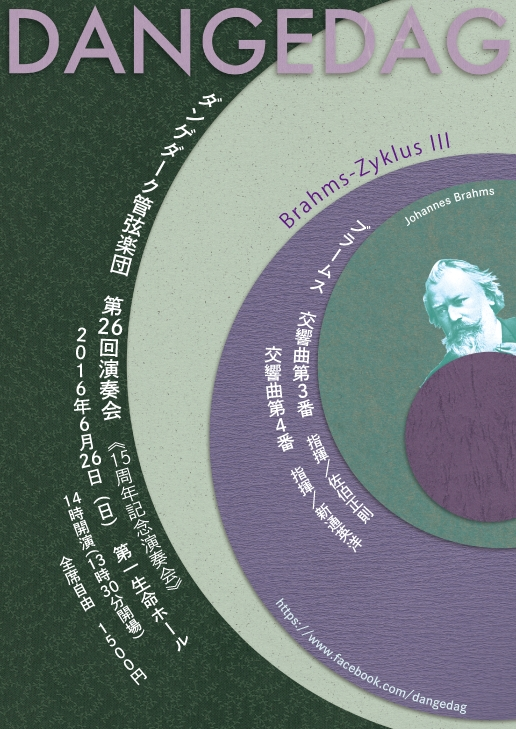 ダンゲダーク管弦楽団 第26回演奏会(15周年記念演奏会)