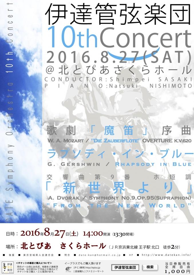 伊達管弦楽団 第10回演奏会