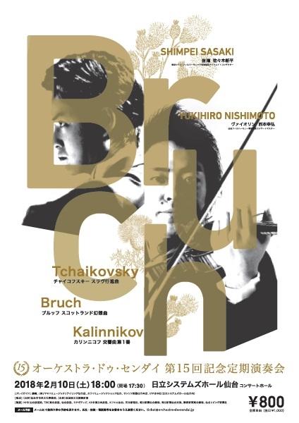 Orchestre de Sendai (オーケストラ・ドゥ・センダイ) 第15回記念定期演奏会