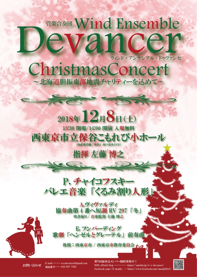 Wind Ensemble Devancer Wind Ensemble Devancer クリスマスコンサート