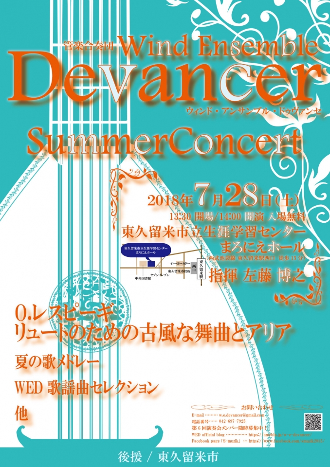 Wind Ensemble Devancer Summer Concert
