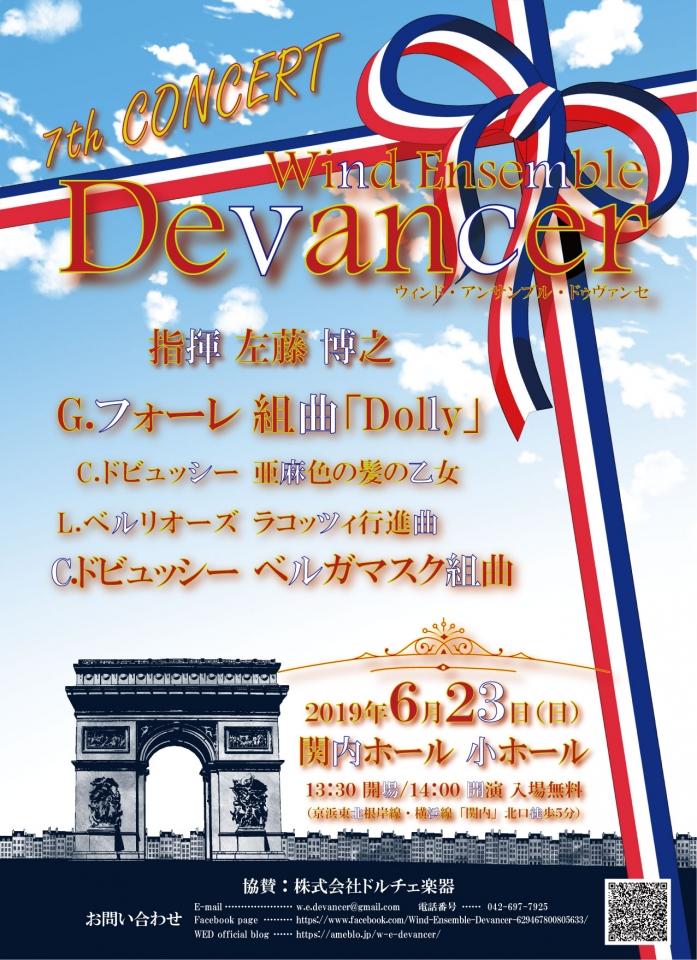 Wind Ensemble Devancer ウィンド アンサンブル ドゥヴァンセ 第7回演奏会