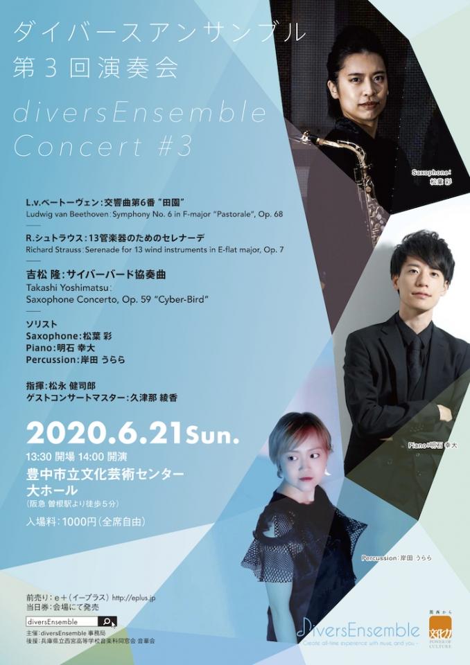 【中止】diversEnsemble Concert #3