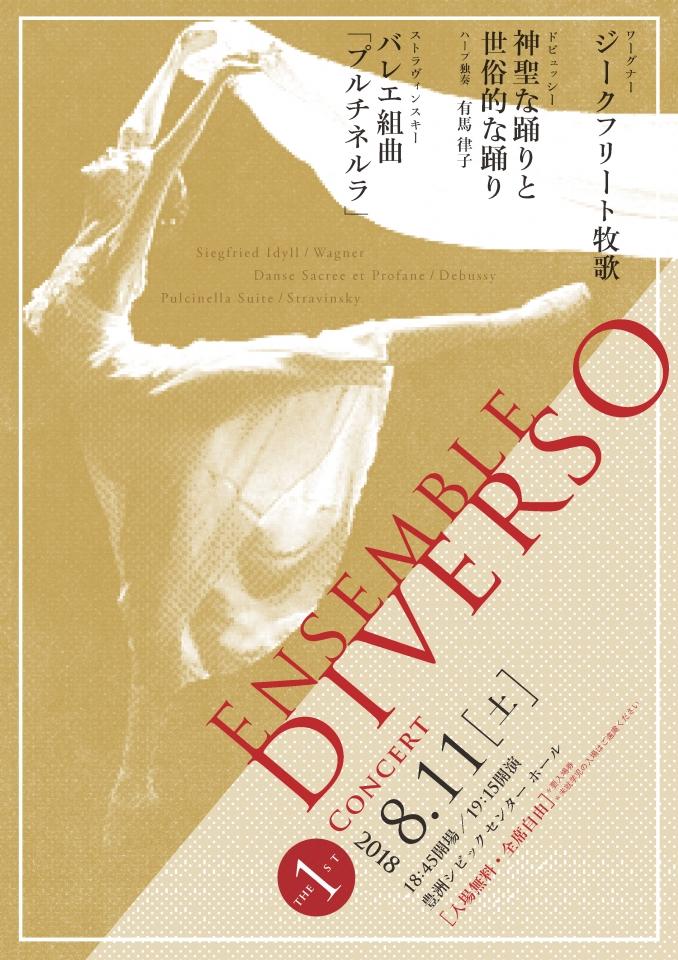 Ensemble Diverso 第1回演奏会
