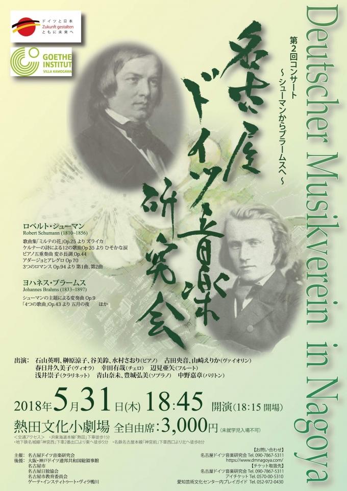 名古屋ドイツ音楽研究会 第2回コンサート シューマンからブラームスへ