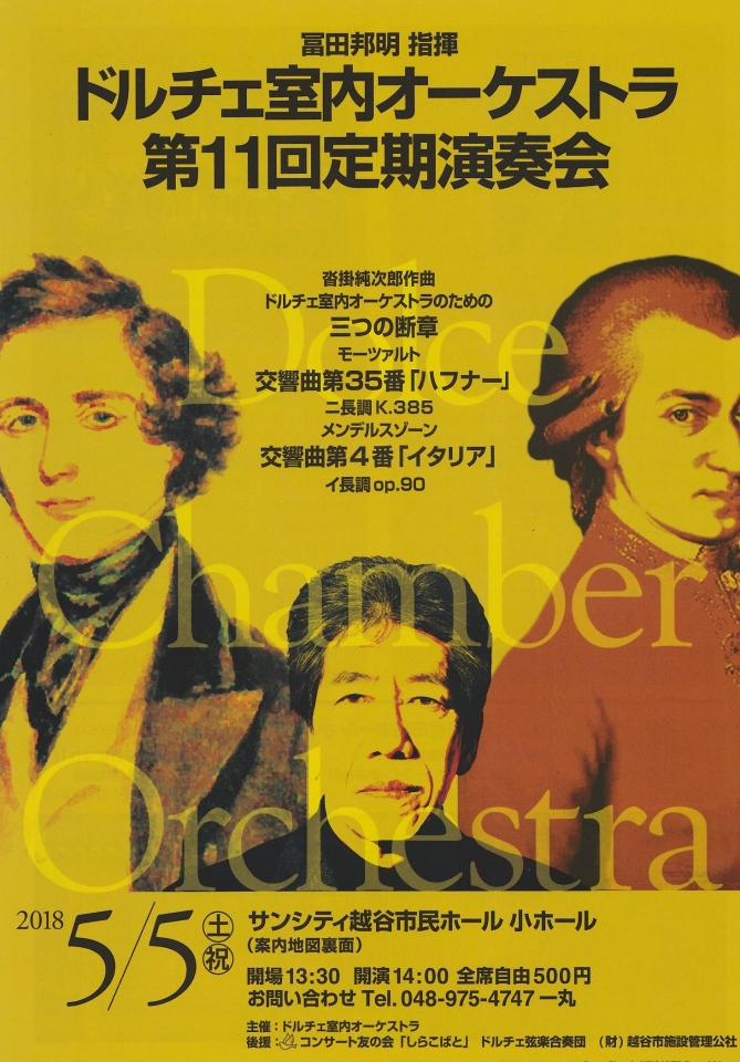 ドルチェ室内オーケストラ 第11回定期演奏会