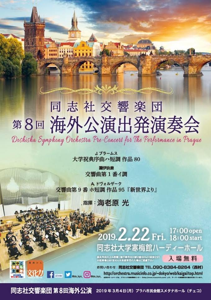 同志社交響楽団 第8回海外公演出発演奏会