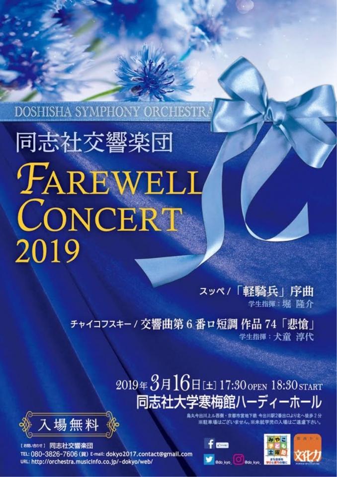 同志社交響楽団 FAREWELL CONCERT2019