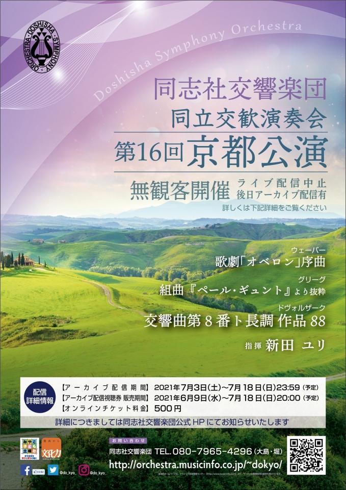 同志社交響楽団 同立交歓演奏会 第16回 京都公演