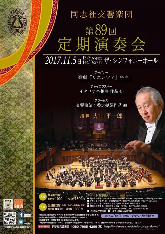 同志社交響楽団 第89回 定期演奏会