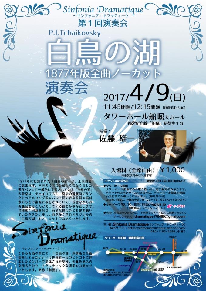 Sinfonia Dramatique 第1回演奏会『白鳥の湖』1877年版全曲ノーカット演奏会