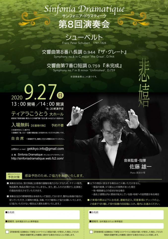 サンフォニア・ドラマティーク 第8回演奏会