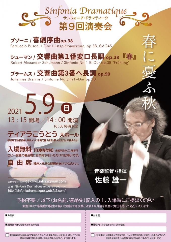 サンフォニア・ドラマティーク 第9回演奏会