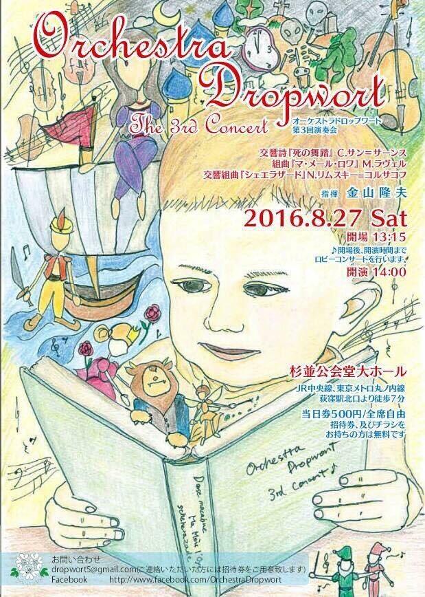Orchestra Dropwort 第3回演奏会