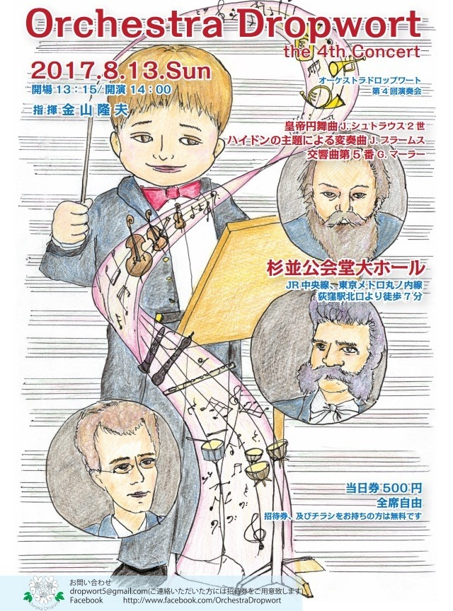 Orchestra Dropwort  第4回演奏会