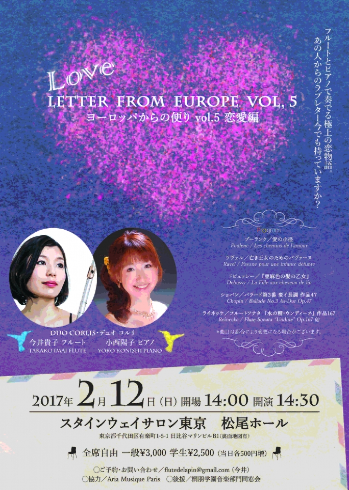 Duo Corlis Letter from Europe ヨーロッパからの便り vol.5 恋愛編