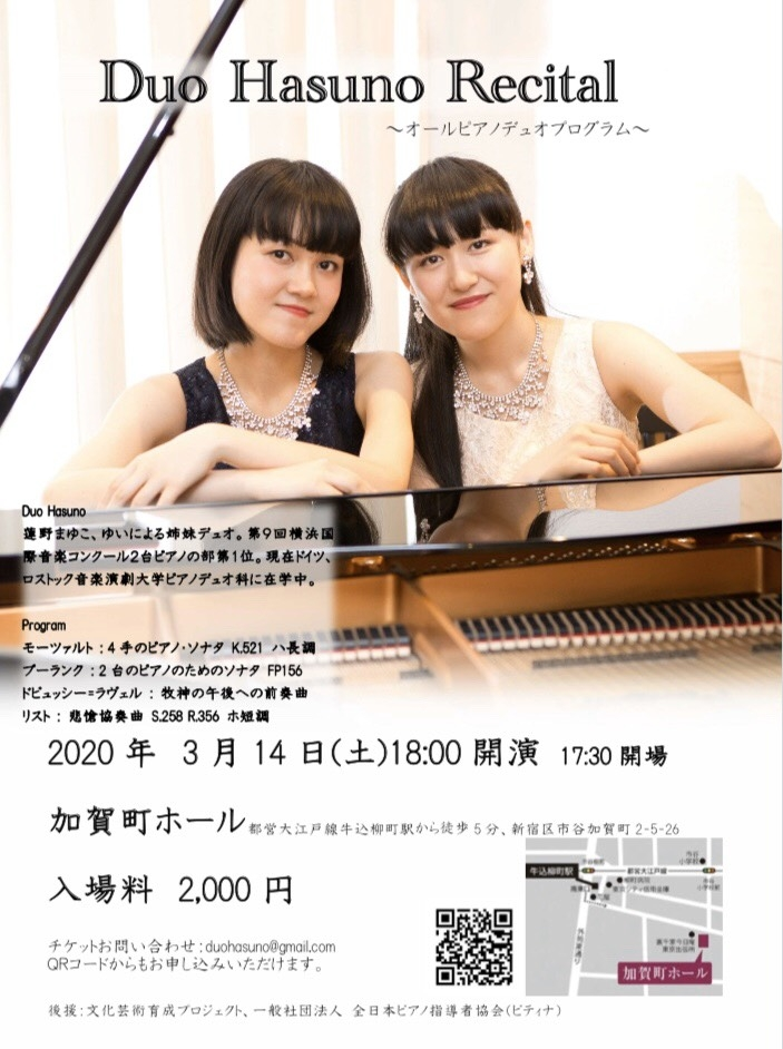 Duo Hasuno Recital