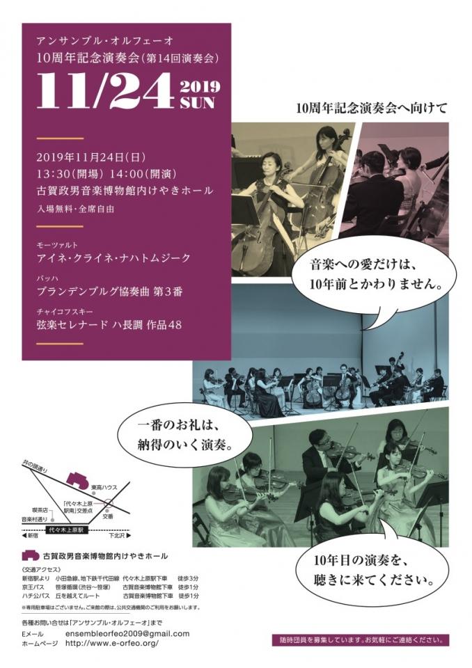 アンサンブル・オルフェーオ 10周年記念演奏会(第14回演奏会)