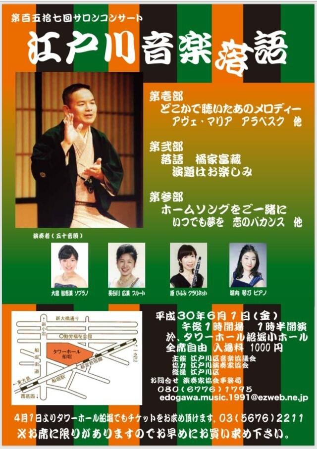 江戸川演奏家協会 第157回サロンコンサート 江戸川音楽落語