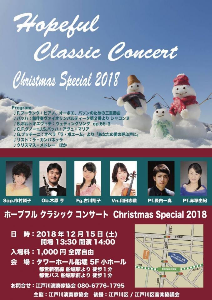 江戸川演奏家協会 ホープフルXmasコンサート