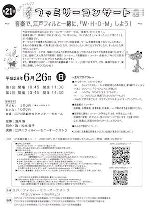 江戸川フィルハーモニーオーケストラ 第21回ファミリーコンサート