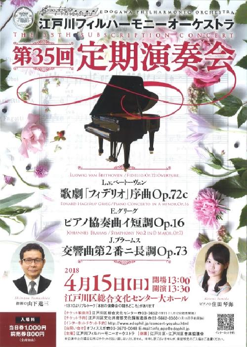 江戸川フィルハーモニーオーケストラ 第35回定期演奏会