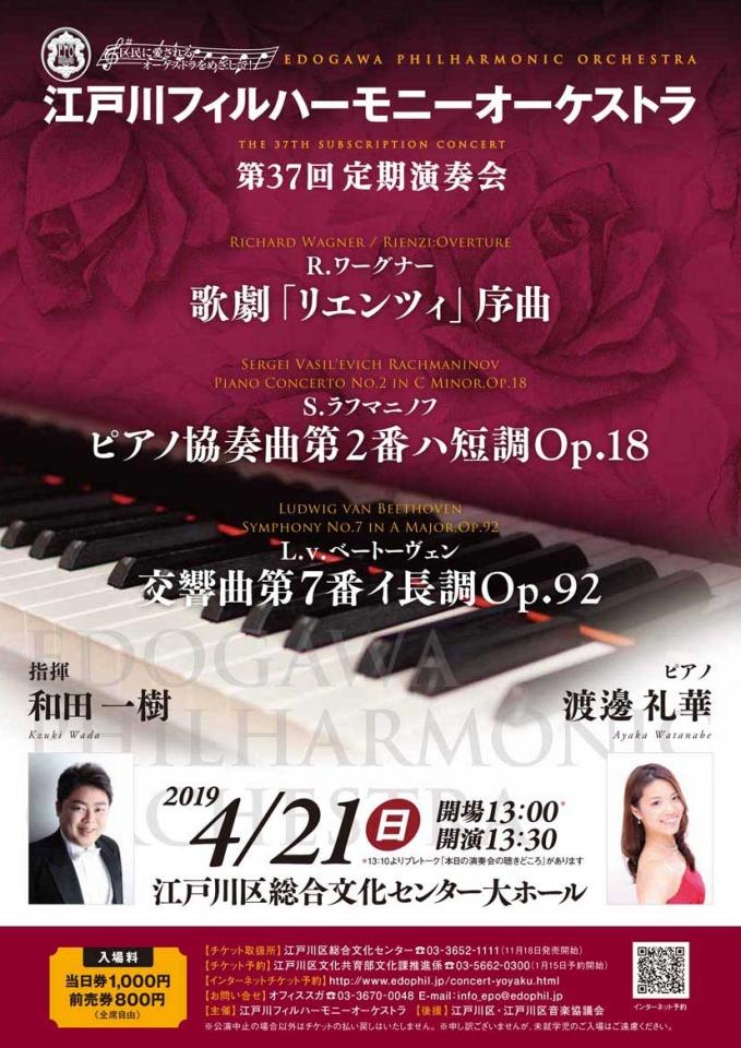 江戸川フィルハーモニーオーケストラ 第37回定期演奏会