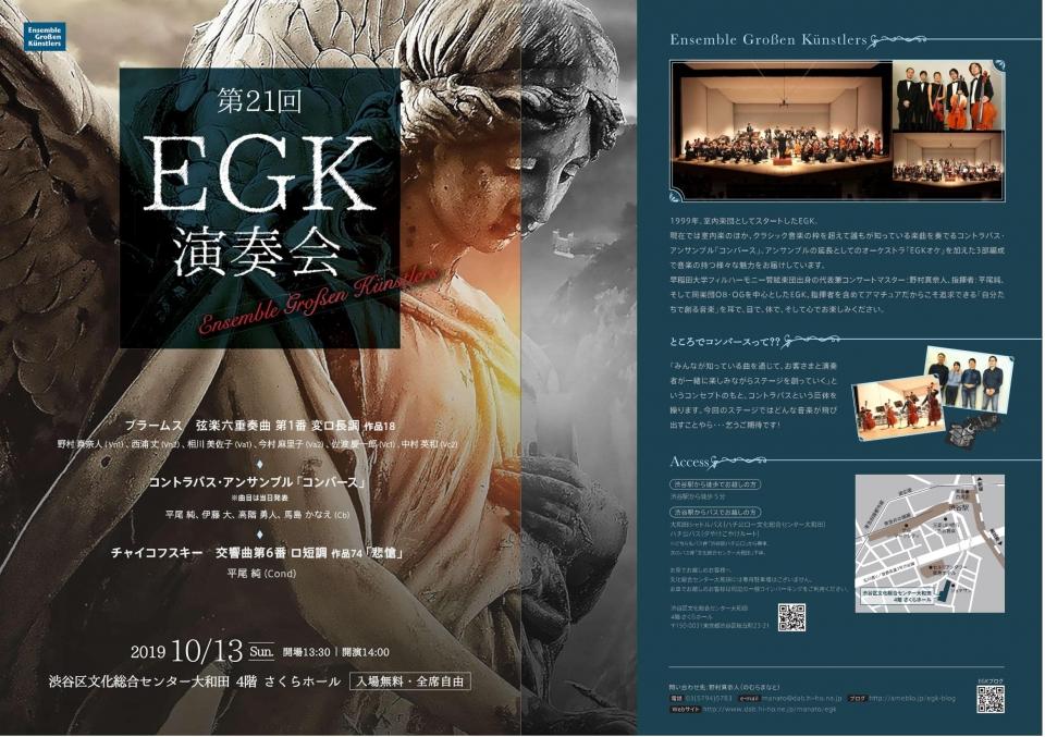 EGK(Ensemble Großen Künstlers) 第21回EGK演奏会