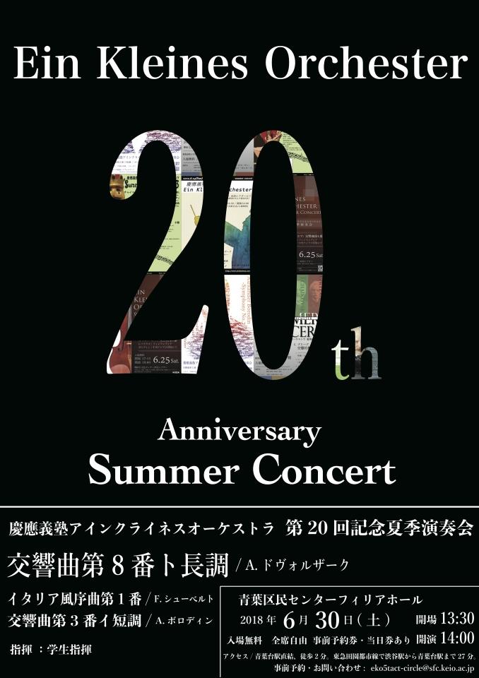 慶應義塾アインクライネスオーケストラ 第20回記念夏季演奏会