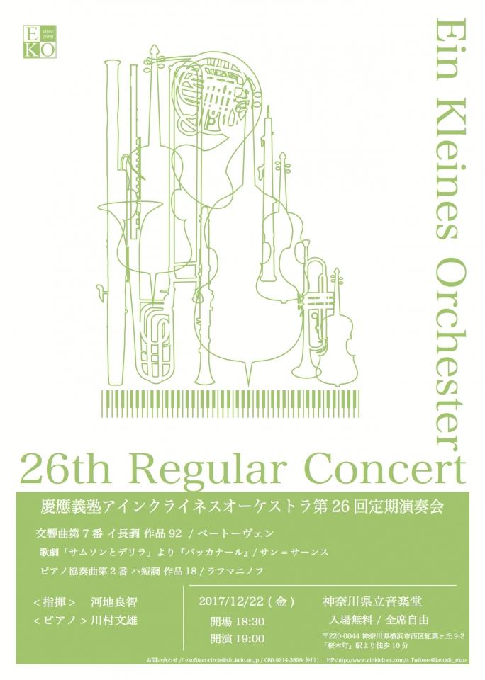 慶應義塾アインクライネスオーケストラ 第26回定期演奏会