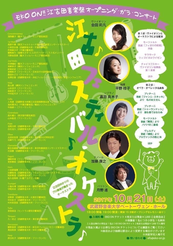 江古田フェスティバル・オーケストラ 江古田フェスティバル・オーケストラ ガラ・コンサート