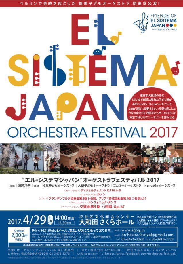 エル・システマジャパン オーケストラフェスティバル2017