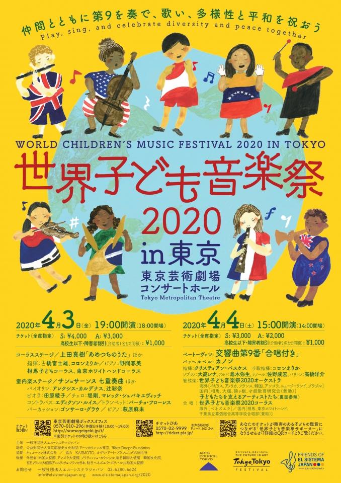 【開催延期】一般社団法人エル・システマジャパン 世界子ども音楽祭2020in東京