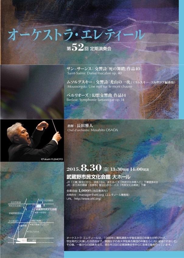 オーケストラ・エレティール 第52回定期演奏会
